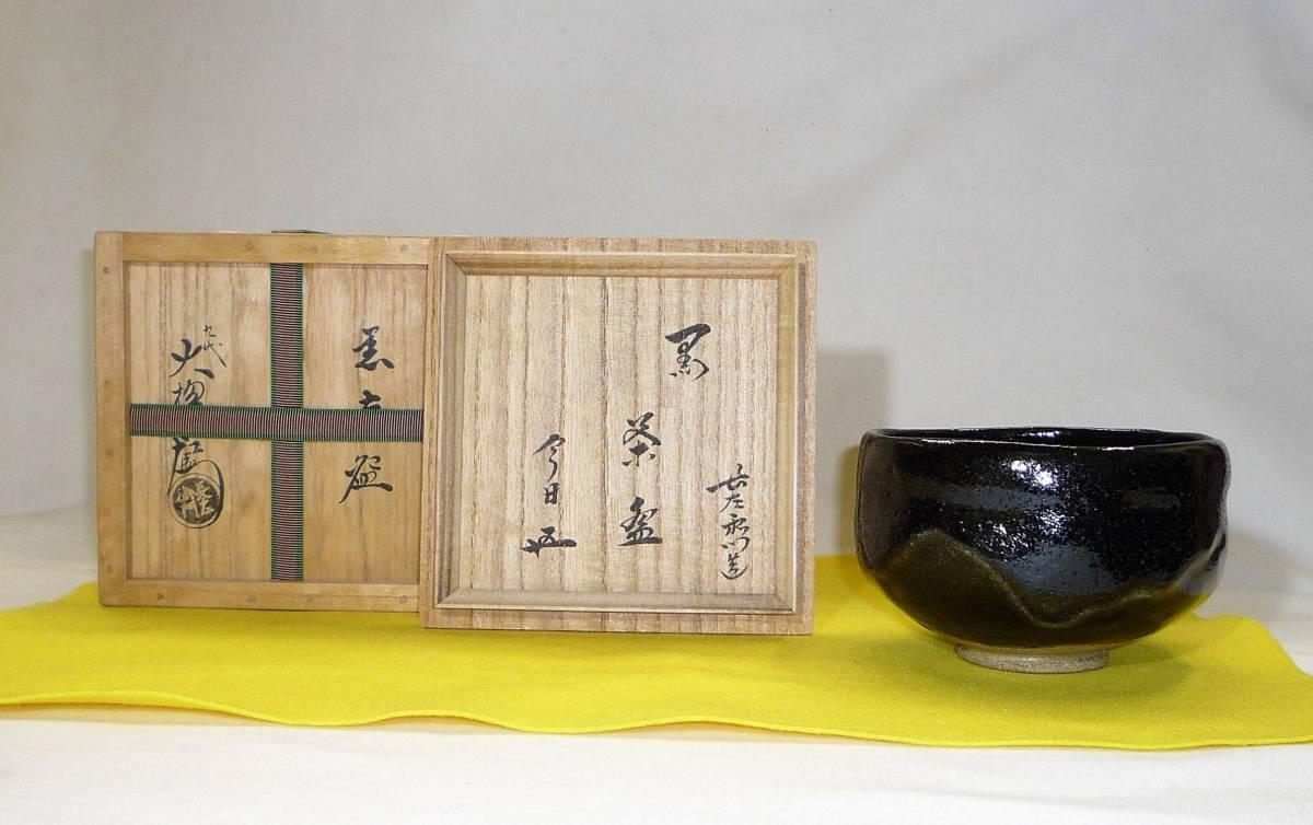 九代大樋長左衛門 『黒茶盌』 共箱 十五世裏千家家元 鵬雲斎箱書 保証品