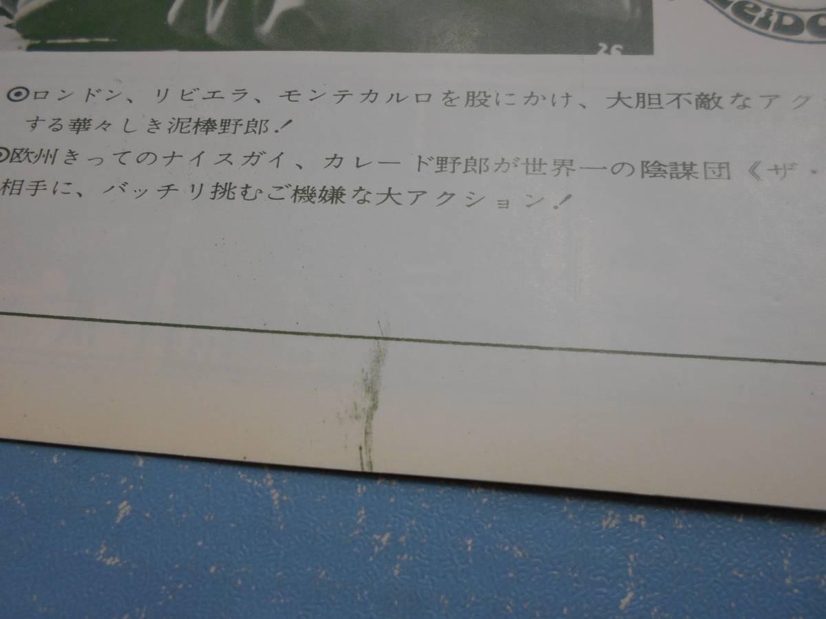 映画パンフ★カレードマン 大胆不敵★ウォーレン・ベイティ_画像3