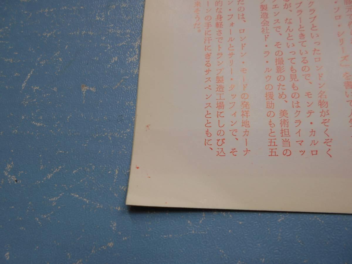 映画パンフ★カレードマン 大胆不敵★ウォーレン・ベイティ_画像4