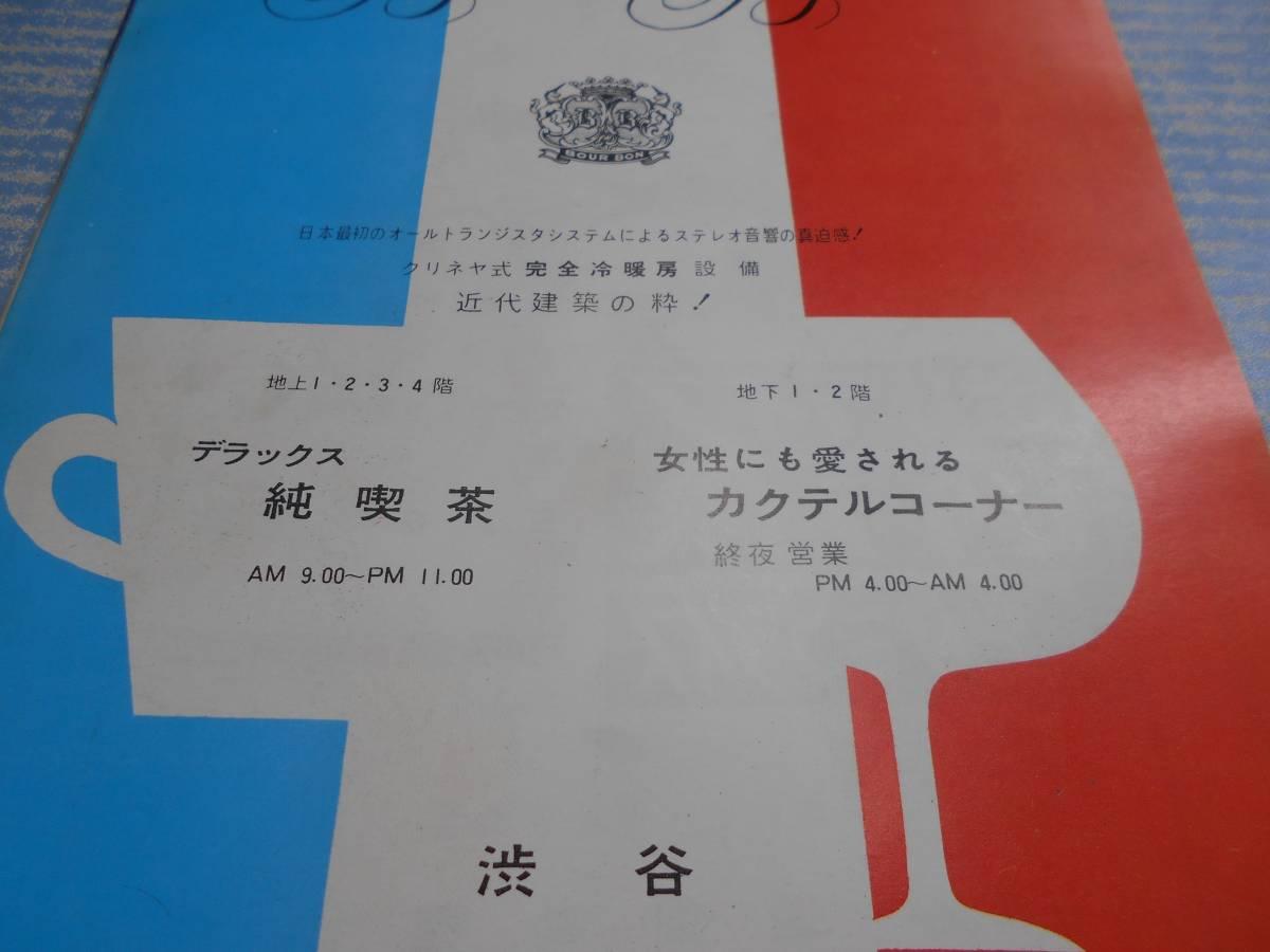 映画パンフ★カレードマン 大胆不敵★ウォーレン・ベイティ_画像5