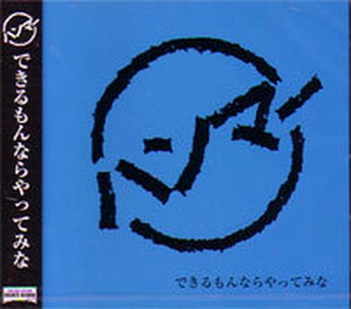 ※中古CD ハンマー/できるもんならやってみな 2005年2nd 東京スラッシュ・ハードコアパンク GAUZE NK6 VIVISICK DERIDE ASPIRIN 突撃戦車_画像1