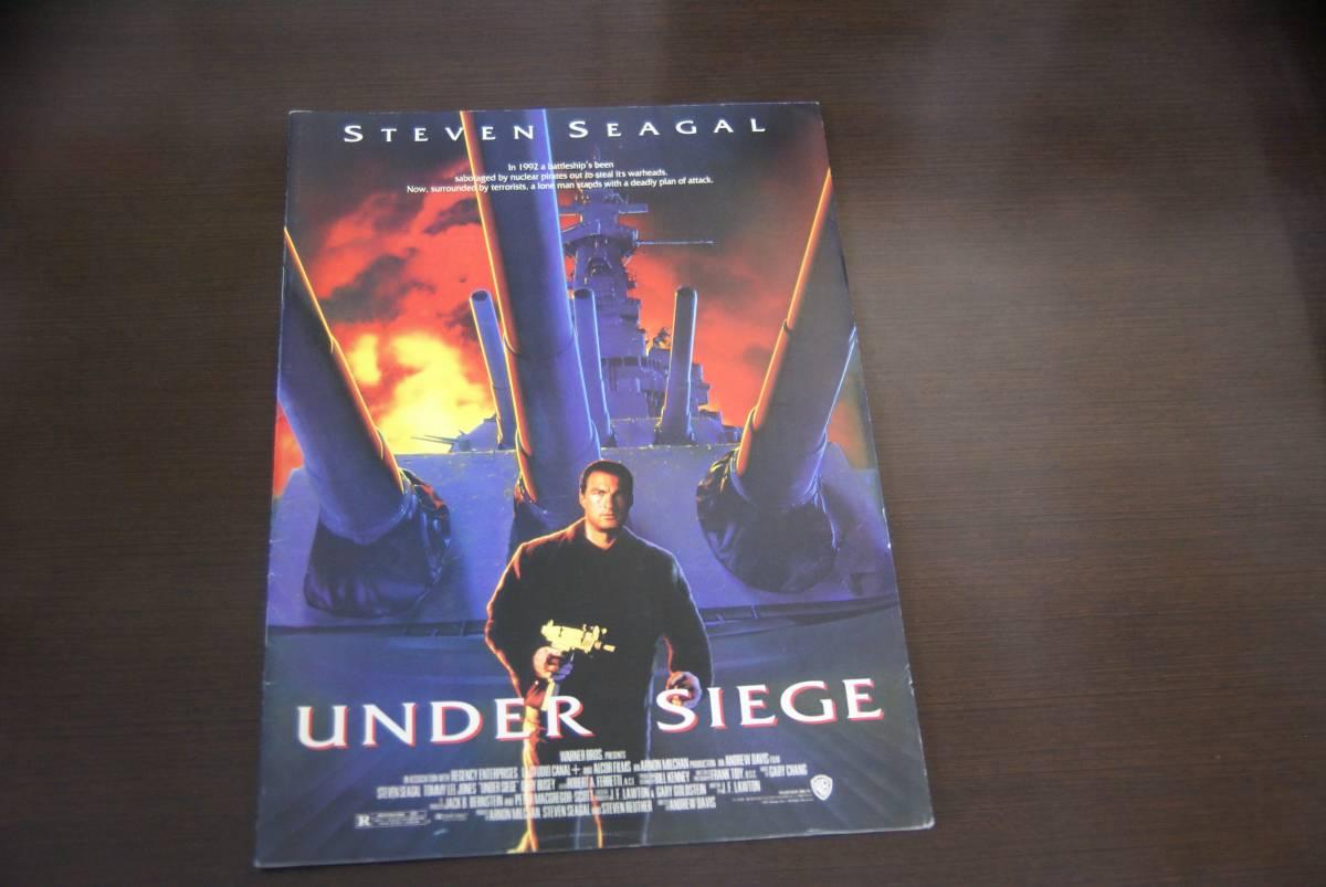 映画 洋画 パンフレット 沈黙の戦艦 UNDER SIEGE スティーブン・セガール_画像1