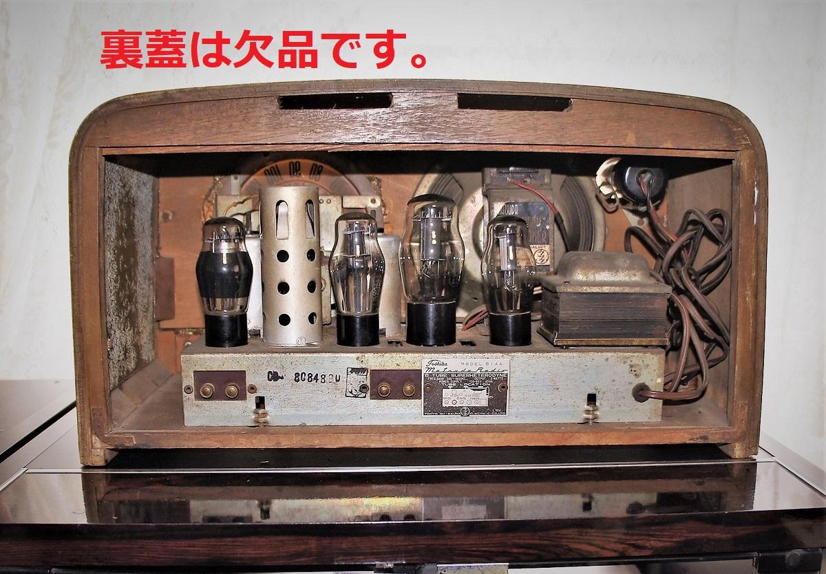 東芝真空管ラジオ MODEL 614A 未チェックのジャンク_画像3