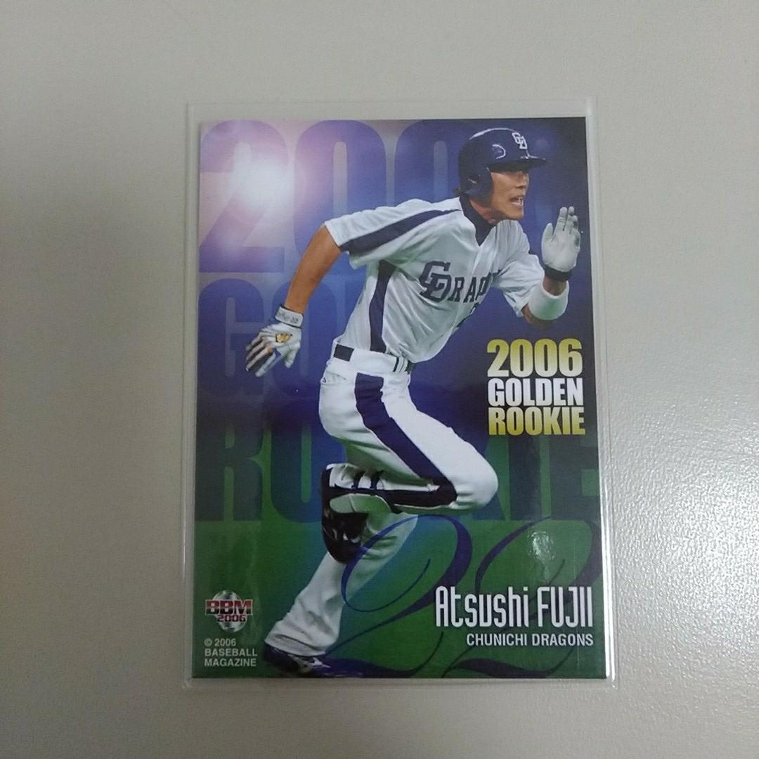 BBM2006 ゴールデンルーキー 藤井淳志 中日ドラゴンズ 週刊ベースボール付録カード_画像1