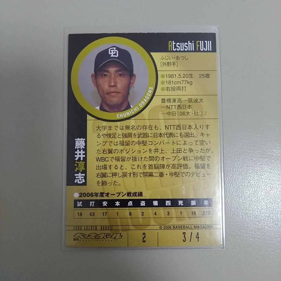 BBM2006 ゴールデンルーキー 藤井淳志 中日ドラゴンズ 週刊ベースボール付録カード_画像2