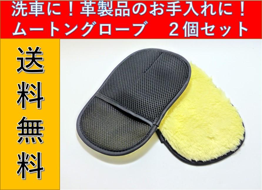 1円~ 送料無料 洗車 ムートングローブ 2個セット ボディ 靴磨き 自動車 バイク 掃除 手洗い お手入れ メンテナンス 泡立ち抜群 効率化
