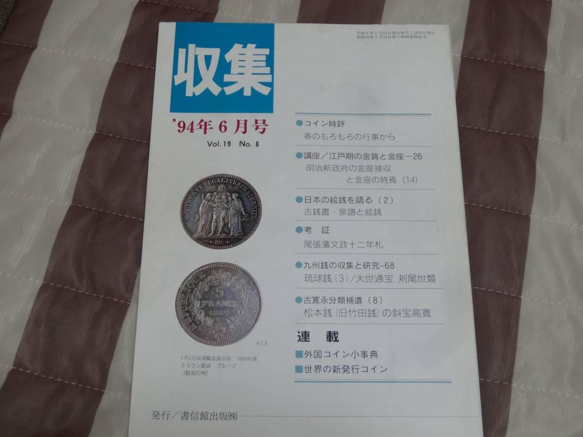 収集 94年6月号 考証 尾張藩文政十二年札 他_画像1