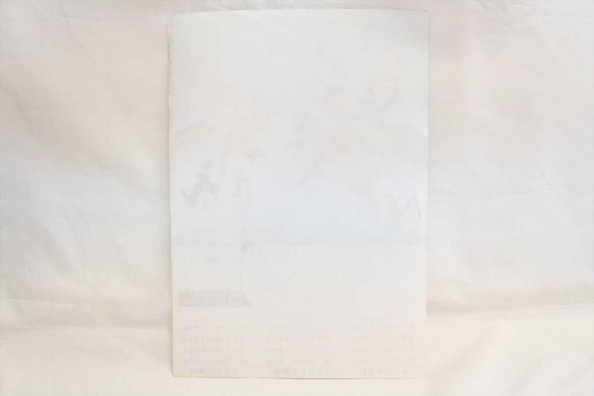 チラシ フライヤー サイボーグ009 ワタリ 割引券付 ローカル映画館 もりおか東映_画像2