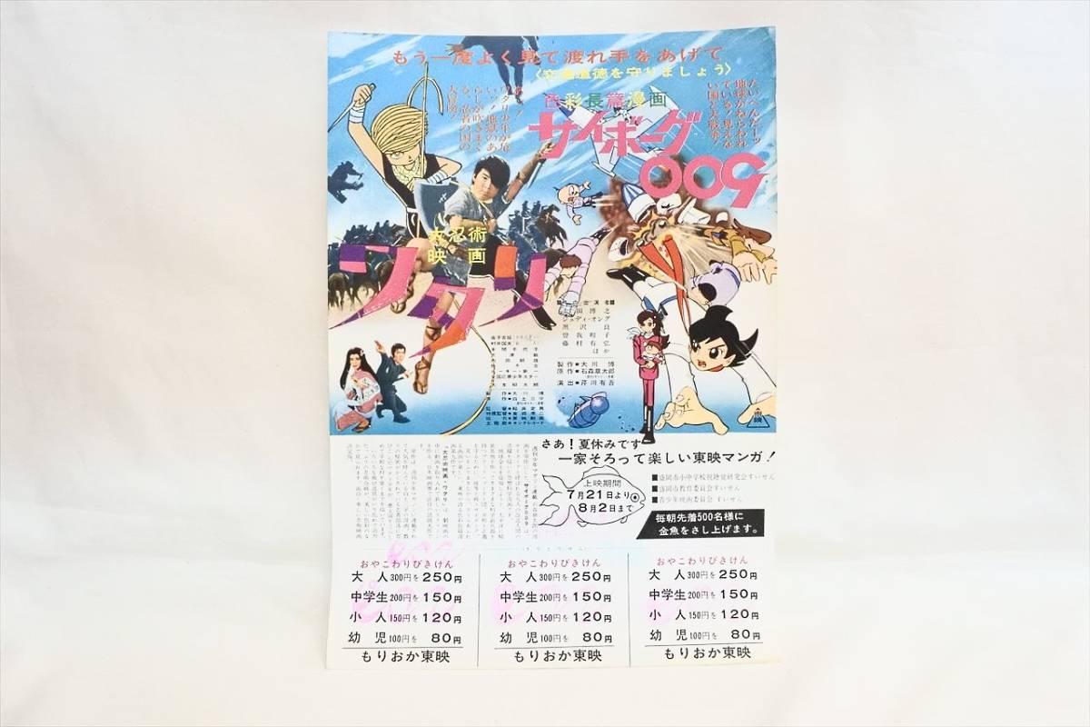 チラシ フライヤー サイボーグ009 ワタリ 割引券付 ローカル映画館 もりおか東映