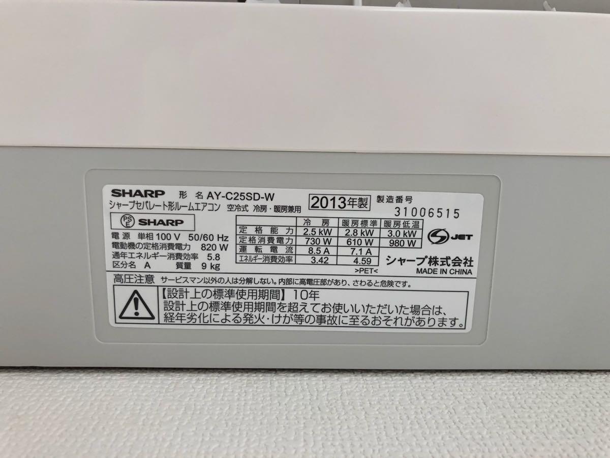 ★直接引取可能★ 【SHARP】AY-C25SD-W : 高濃度プラズマクラスター7000搭載 ルームエアコン_画像2