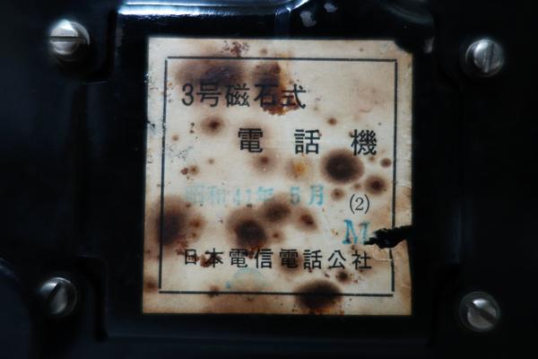 ■手回し電話機 3号磁石式 昭和41年5月製造 日本電信電話公社 卓上 アンティーク 昭和レトロ ジャンク品_画像9