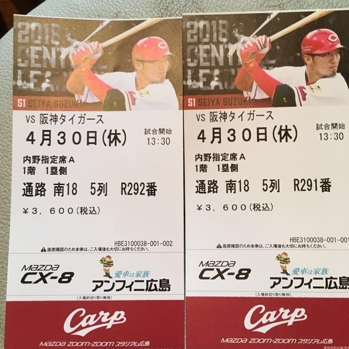 4/30休 広島カープ VS 阪神タイガース 内野指定A一塁側 南18 5列 通路側二連番 雨天中止保証90% 良席