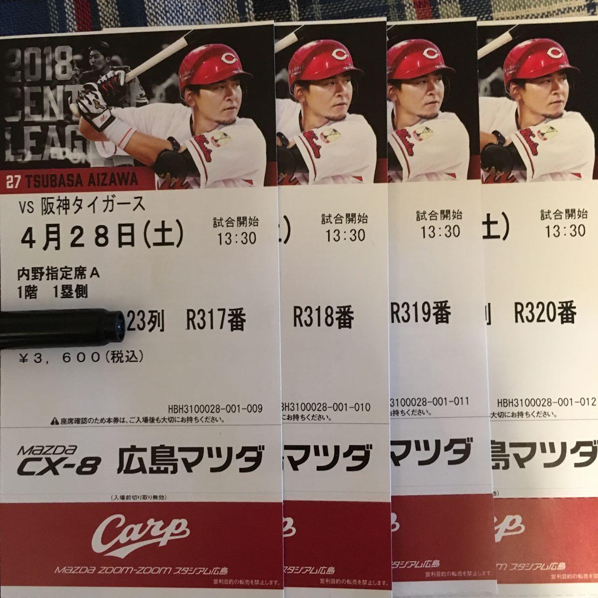 4/28 広島カープVS阪神タイガース 内野指定A一塁側 南21~19 23列 通路側を含む四連番 中止保証90%