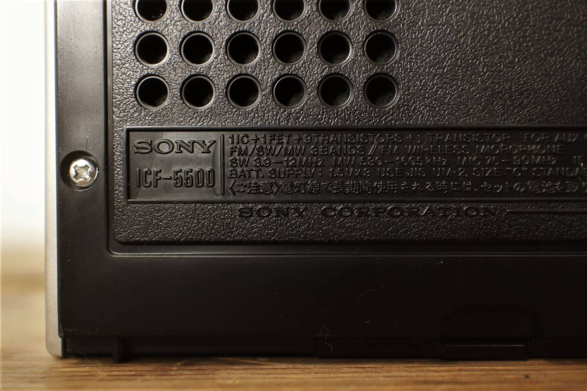 SONY ソニー 3バンド BCLラジオ スカイセンサー5500 ICF-5500 専用カバー・ACアダプター付_画像3