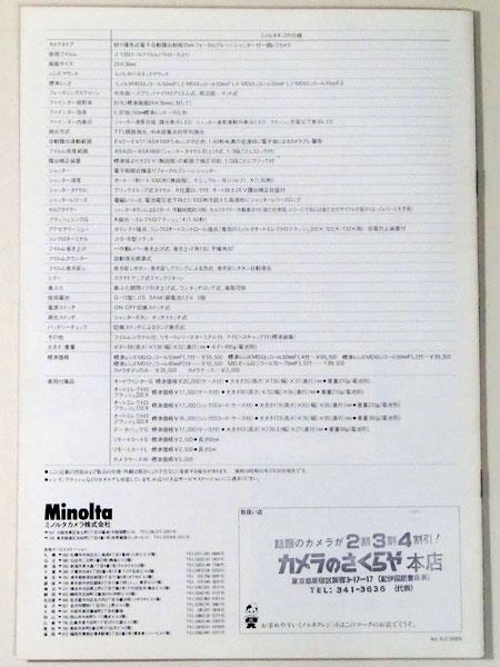MINOLTA X-7 カタログ 沢田和美_画像2