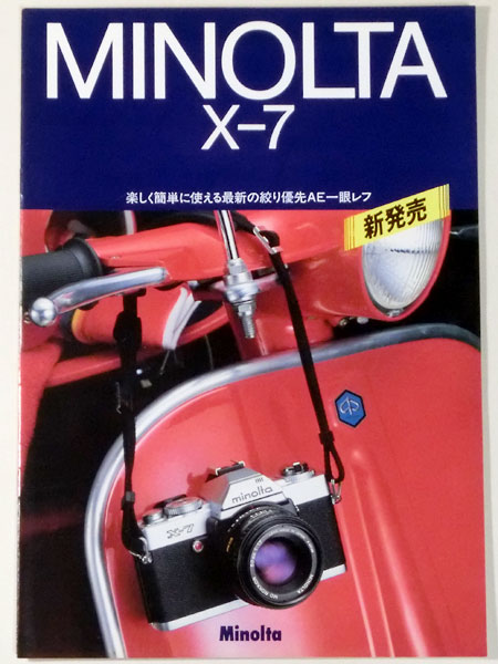 MINOLTA X-7 カタログ 沢田和美