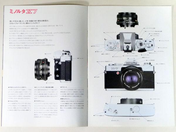 MINOLTA X-7 カタログ 沢田和美_画像3