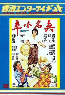 DVD  Mr.ノーボディー (無名小卒)   1979年劇場公開作品 ラウ・カーイン(劉家榮)主演  日本語字幕版 & 台湾公開版  2枚組