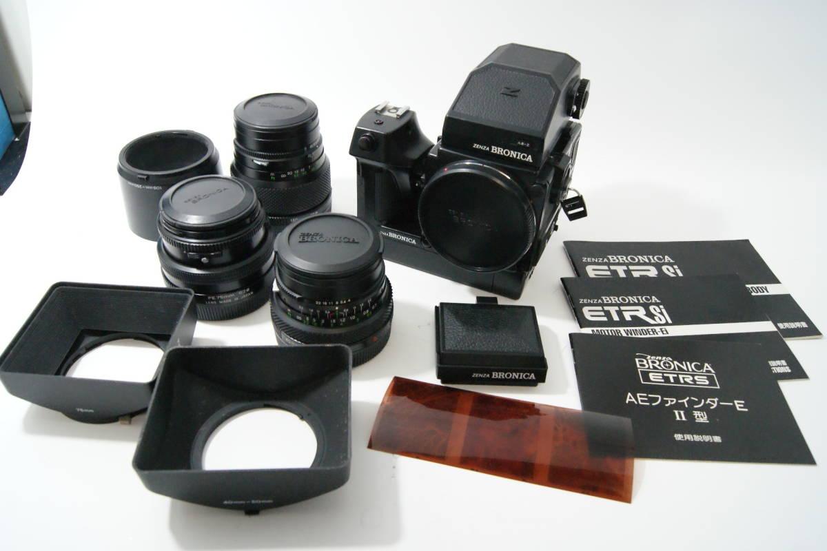 ブロニカ BRONICA ETR SI ワインダー付 40mm/f4 75mm/f2.8 150mm/f3.5 △カビ_画像2
