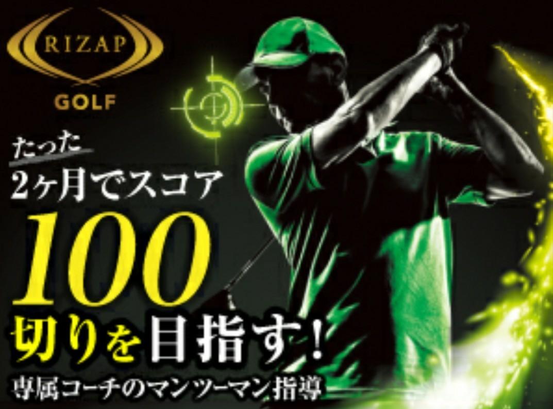 ライザップゴルフに8万円もお得に通う!ご入会で金券5万円+現金1万円+レッスン1回(2万円相当)無料プレゼント!ご紹介特典付きカード