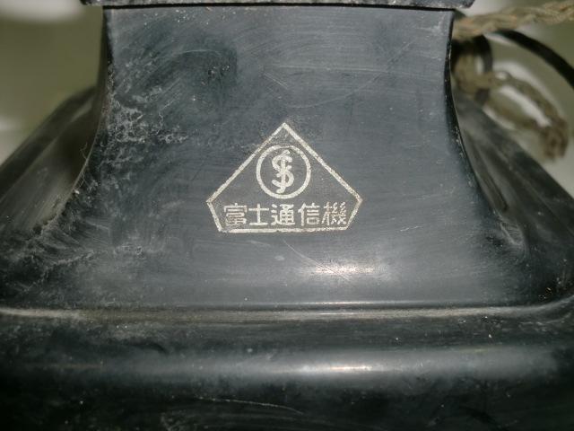 [南十字星]0323H戦前 黒電話 富士通信機_画像6