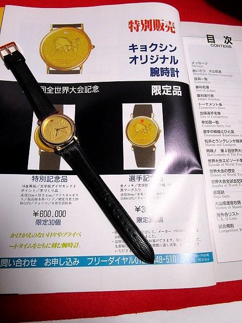 【未使用】『極真空手オリジナル腕時計(SEIKO)』第5回全世界大会記念300個限定_画像5
