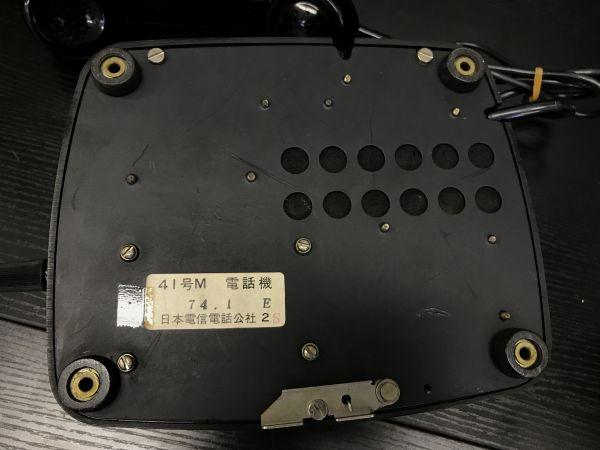 E234-aA109 黒電話 日本電信電話公社 電話機 41号M 現状品 昭和 レトロ ②_画像4