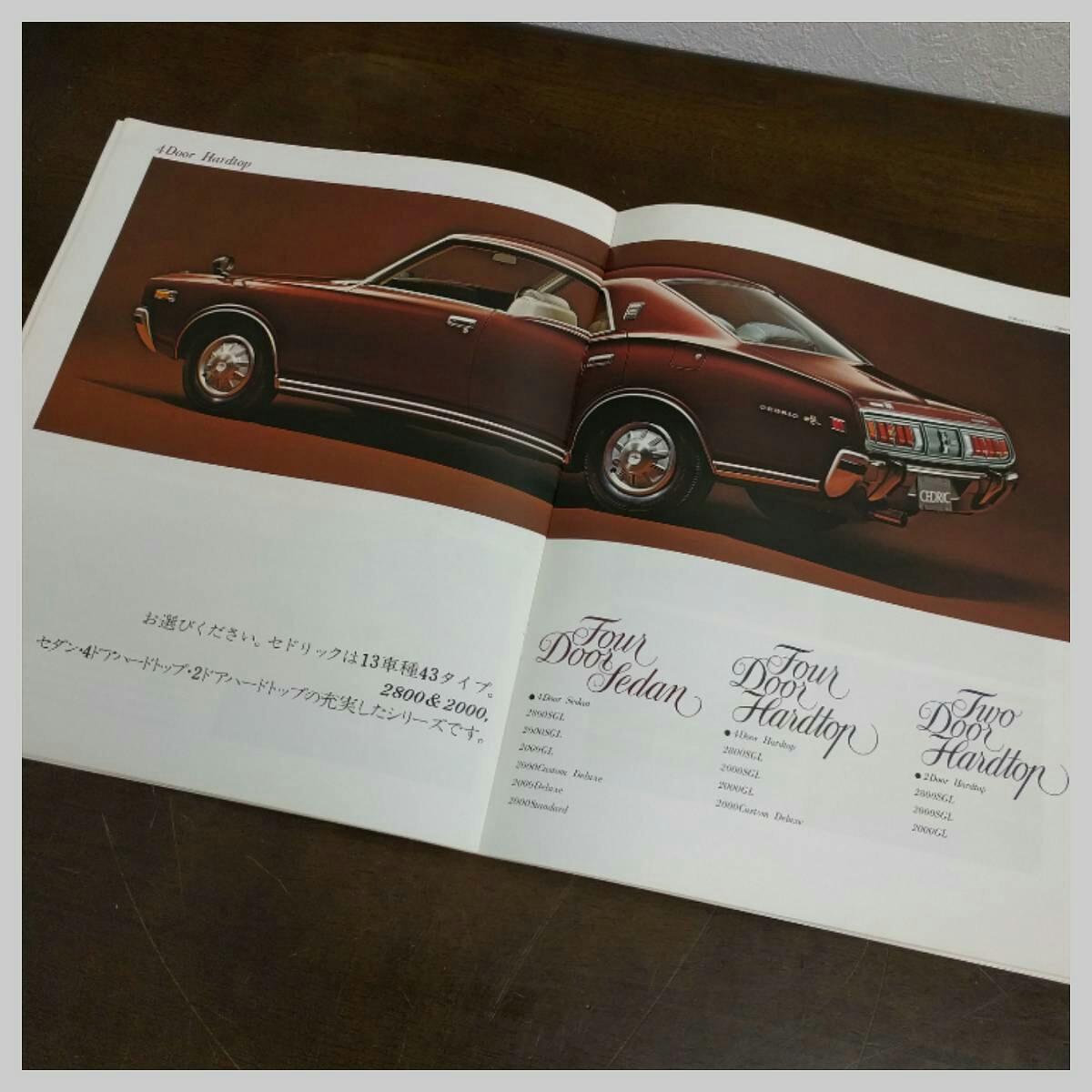 ◯当時物 旧車カタログ 日産 セドリック 昭和レトロ NISSAN CEDRIC(SC-34)_画像5