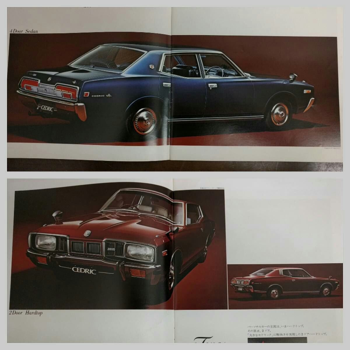 ◯当時物 旧車カタログ 日産 セドリック 昭和レトロ NISSAN CEDRIC(SC-34)_画像4