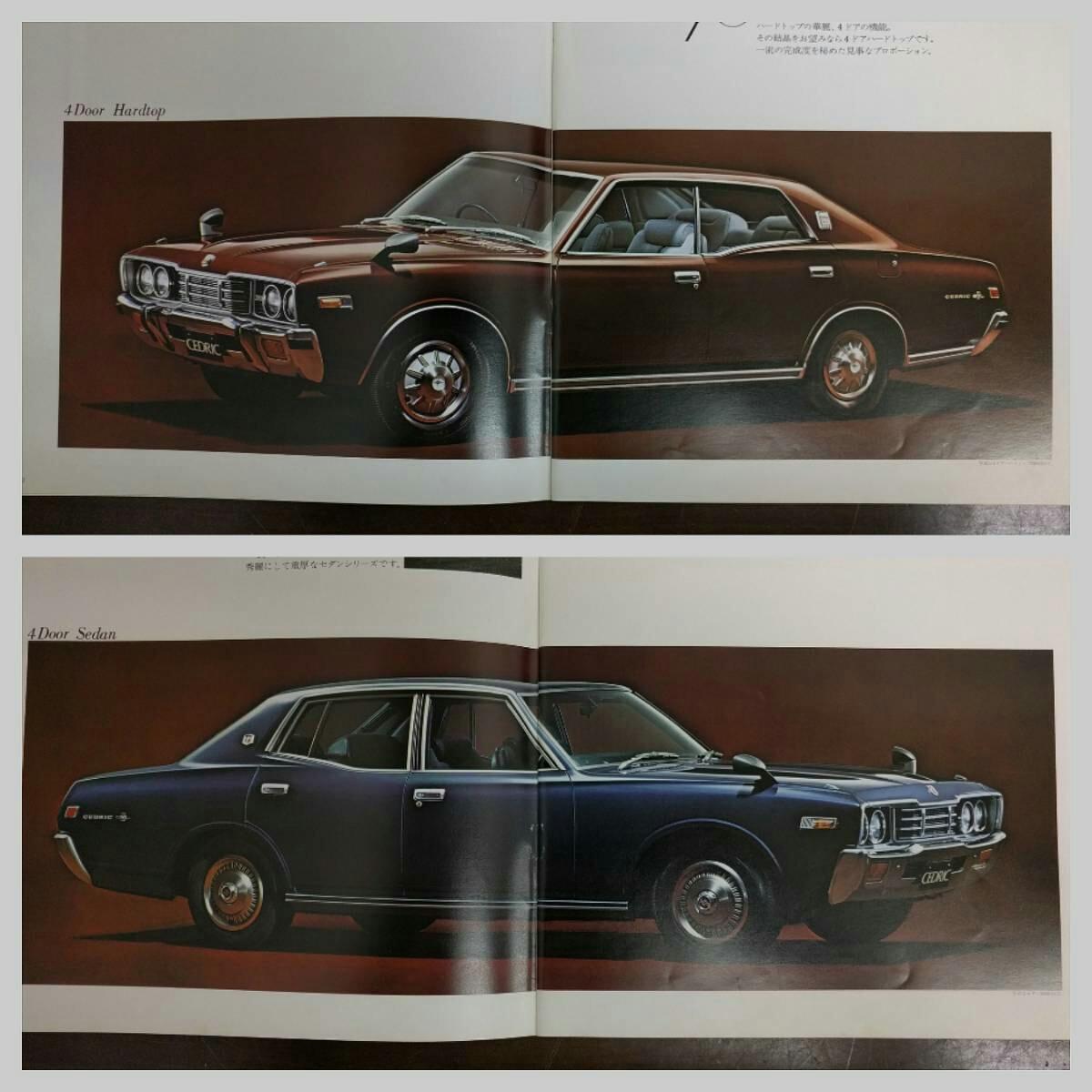 ◯当時物 旧車カタログ 日産 セドリック 昭和レトロ NISSAN CEDRIC(SC-34)_画像3