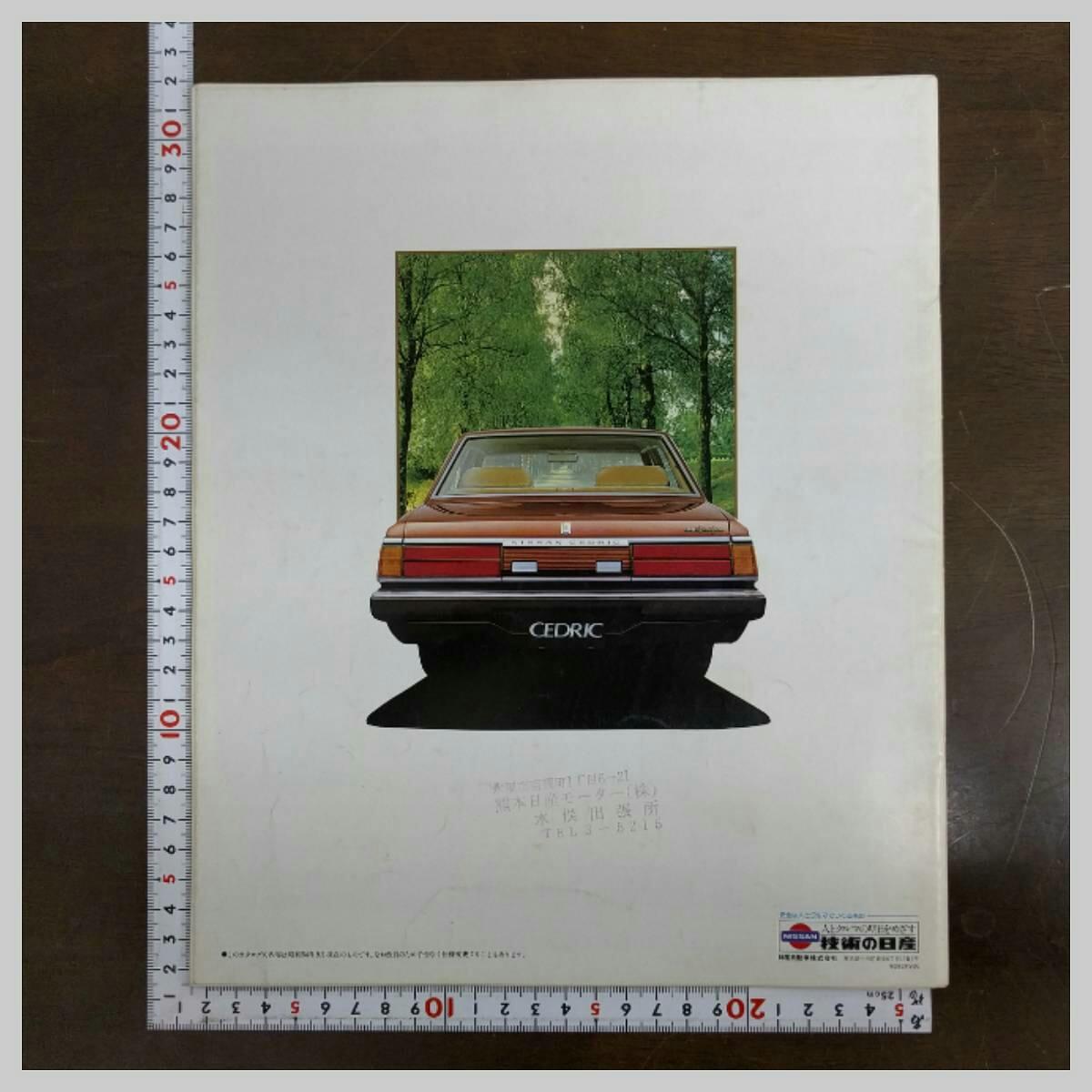 ◯当時物 旧車カタログ 日産 セドリック 昭和レトロ NISSAN CEDRIC (SC-16)_画像2