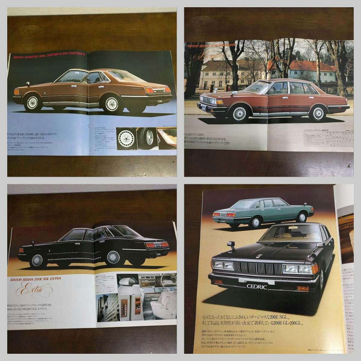 ◯当時物 旧車カタログ 日産 セドリック 昭和レトロ NISSAN CEDRIC (SC-16)_画像4