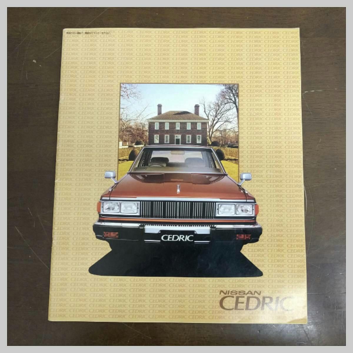 ◯当時物 旧車カタログ 日産 セドリック 昭和レトロ NISSAN CEDRIC (SC-16)
