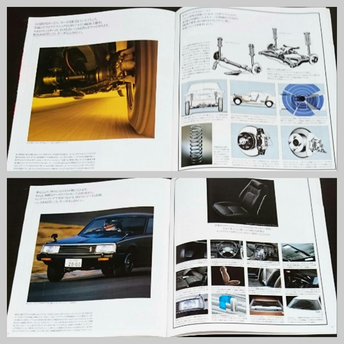 ◯当時物 旧車カタログ 日産 スカイライン 2000GT ターボ 昭和レトロ NISSAN SKYLINE (SC-20)_画像5