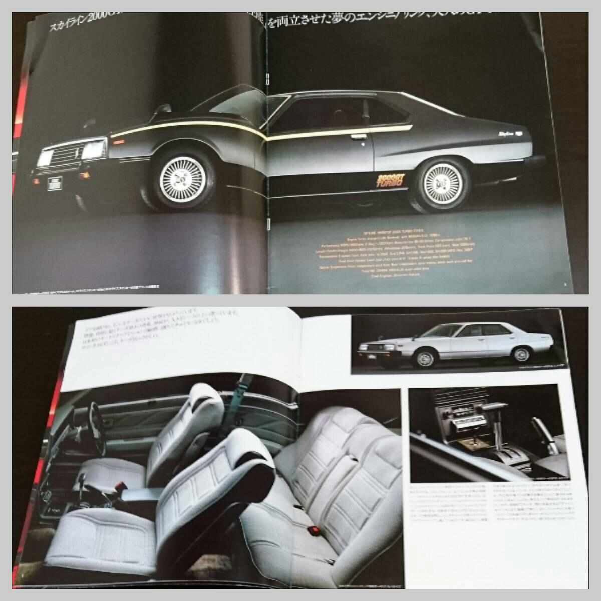 ◯当時物 旧車カタログ 日産 スカイライン 2000GT ターボ 昭和レトロ NISSAN SKYLINE (SC-20)_画像3