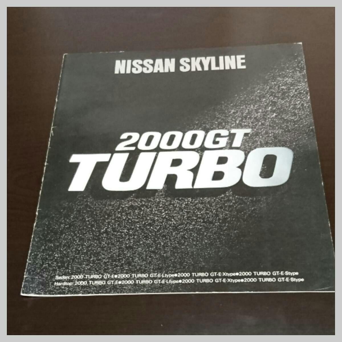 ◯当時物 旧車カタログ 日産 スカイライン 2000GT ターボ 昭和レトロ NISSAN SKYLINE (SC-20)