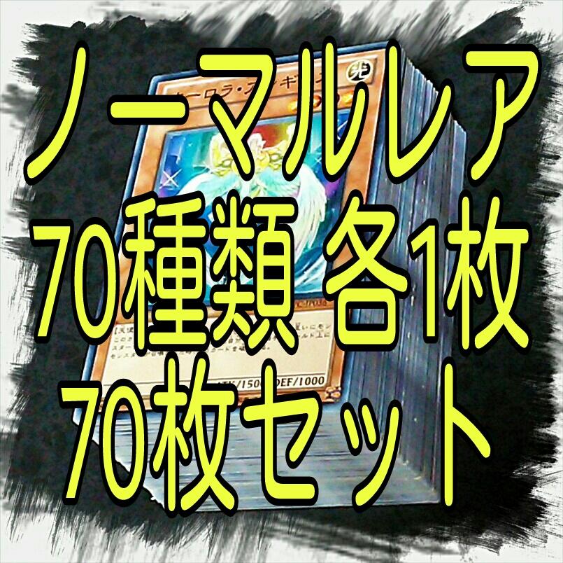 【ノーマルレア 70種類 各1枚 70枚セット】遊戯王/カード/トレカ/大量/まとめ売り/ノーレア/全て日本語版/_画像1