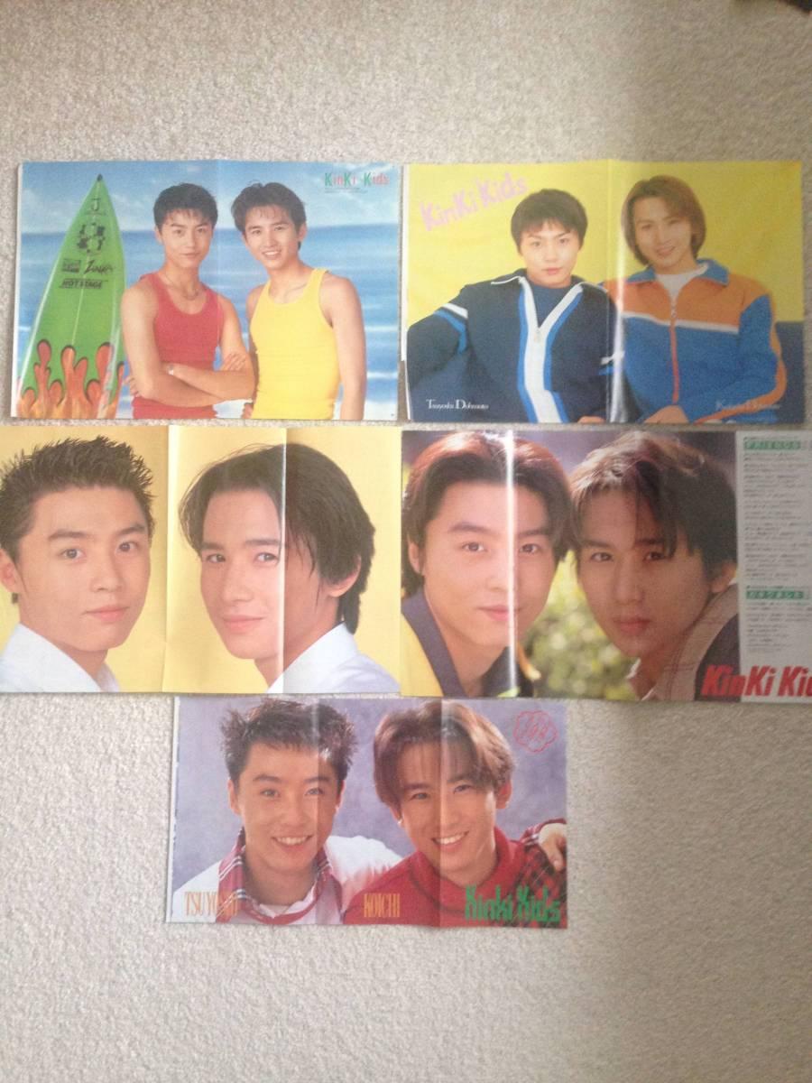 ☆値下げしました☆ 【レア】 KinKi Kids キンキキッズ ピンナップ(切り抜き、ポスター)5枚セット 堂本光一 堂本剛 90年代 1_画像1