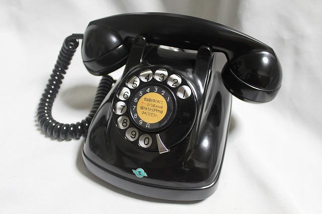 ★黒電話4号コレクション入れ替え出品  488台目 公社(再出荷モデル) ★_画像4
