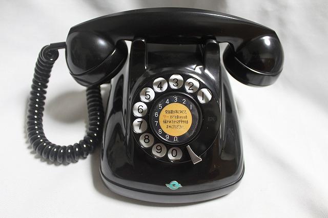 ★黒電話4号コレクション入れ替え出品  488台目 公社(再出荷モデル) ★