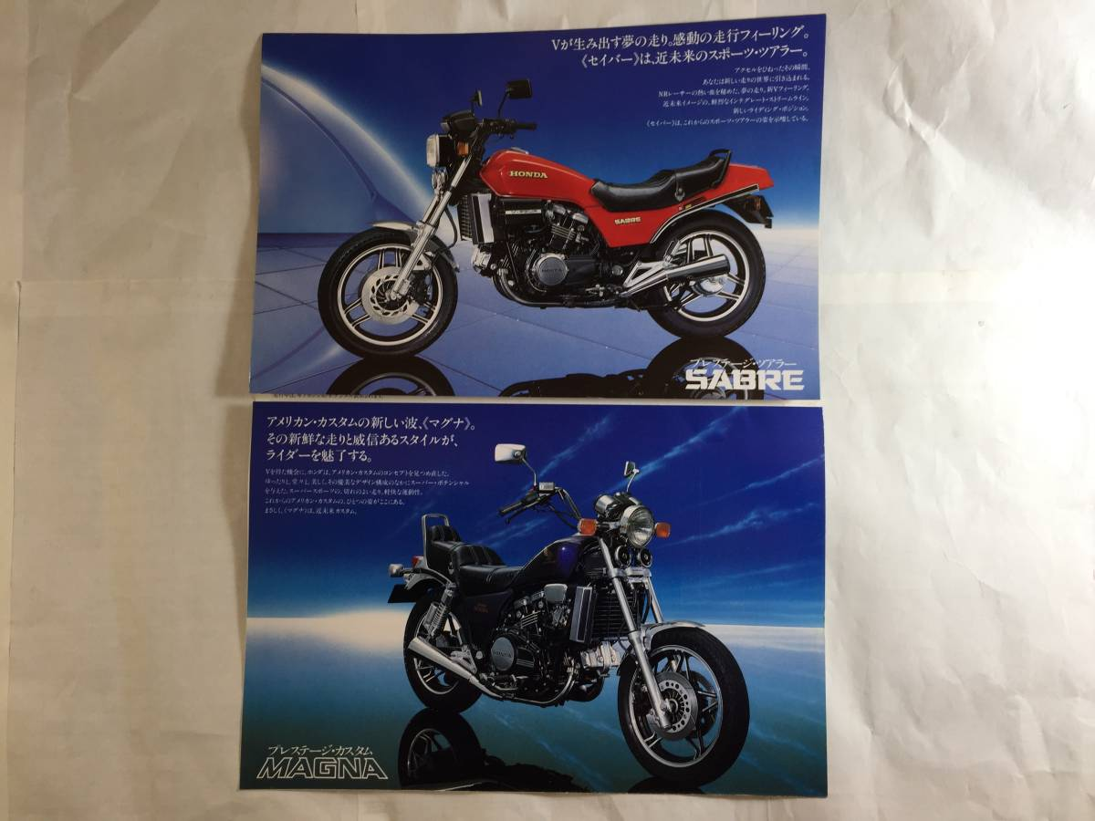 ホンダ VF750 SABRE(RC07) / MAGNA(RC09) カタログ_画像2