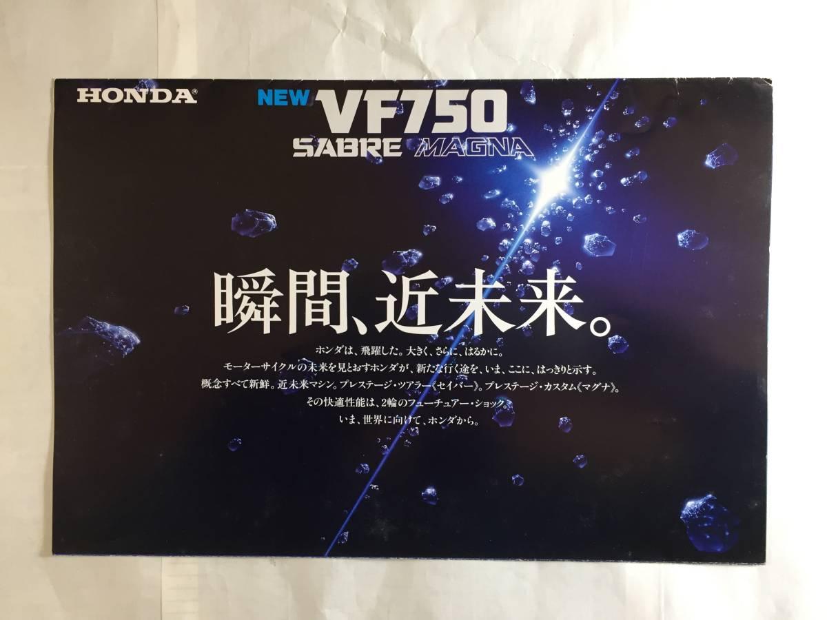 ホンダ VF750 SABRE(RC07) / MAGNA(RC09) カタログ