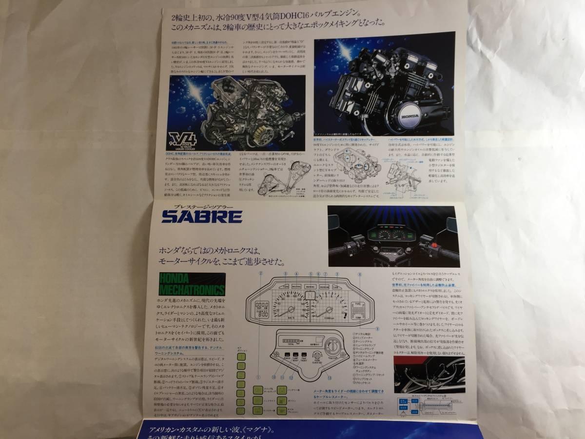 ホンダ VF750 SABRE(RC07) / MAGNA(RC09) カタログ_画像3