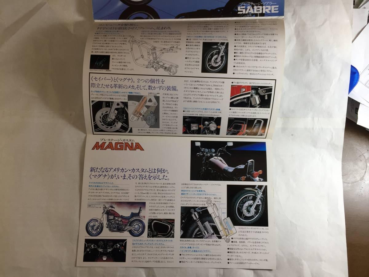 ホンダ VF750 SABRE(RC07) / MAGNA(RC09) カタログ_画像4