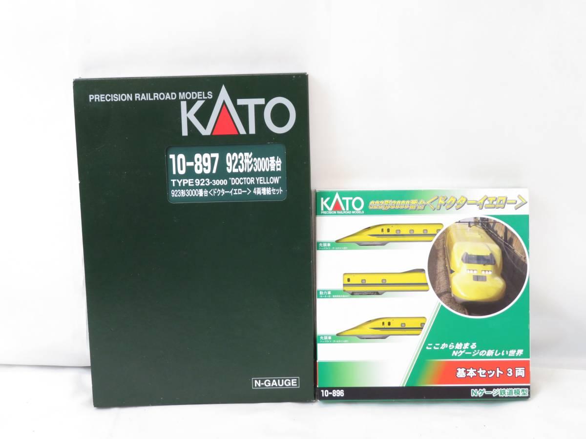 KATO/Nゲージ/10-896/10-897/923形3000番台/ドクターイエロー/基本セット3両+4両増結セット [K]