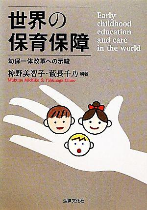 世界の保育保障 幼保一体改革への示唆_画像1