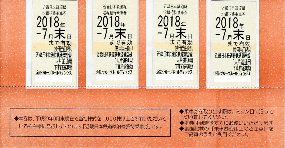 ★☆近鉄株主優待乗車券4枚/7月末迄/送料込_A☆★