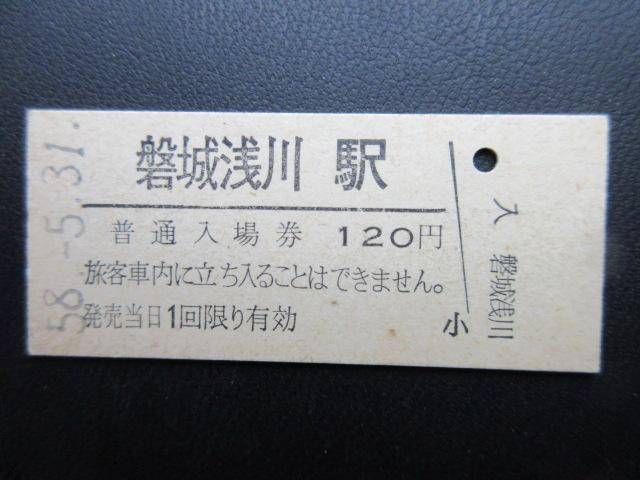 N1896-10 ●磐城浅川・120円券● 最終日・ヤケ