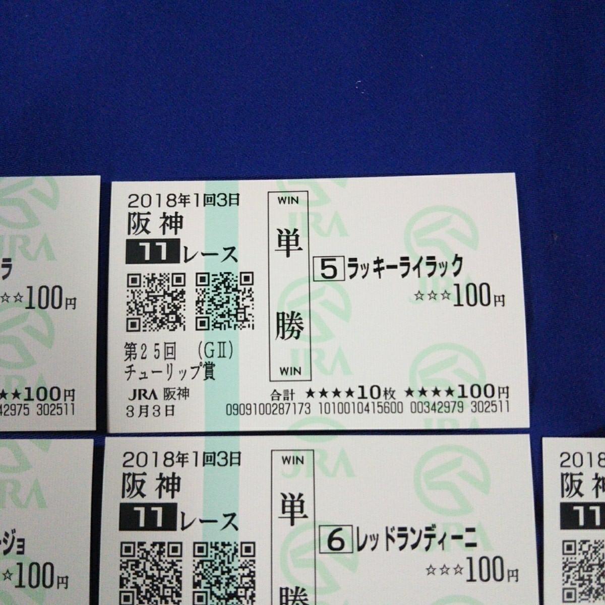 ★ラッキーライラック含む チューリップ賞全10頭現地単勝馬券★_画像2