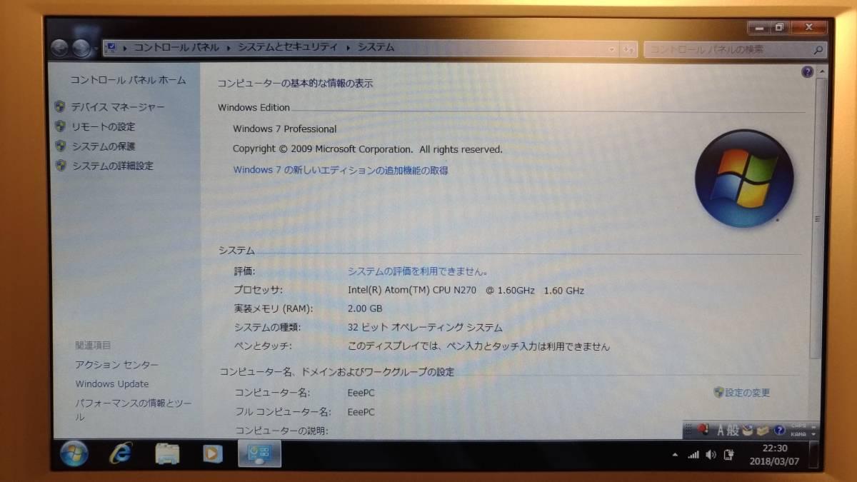 【中古】★ASUS(エイスース)Eee PC 900HA★Atom N270 1.60GHz★メモリー2GB増設 HDD16GB→32GB SSD交換済み_画像5